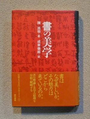 書の美学(1992.3)/陳廷祐著 ; 成家徹郎訳/東京書籍
