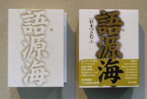 語源海(2005.4、第2刷)函付き/杉本つとむ著/東京書籍