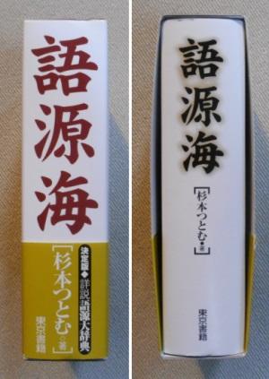 函・本の背表紙
