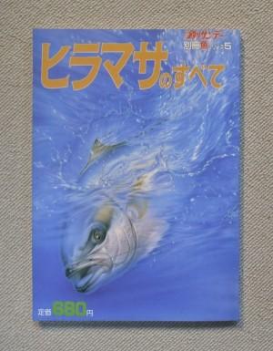 ヒラマサのすべて(週刊釣りサンデー別冊魚シリーズ5)1982.10/ 週刊釣りサンデー