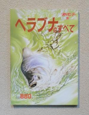 ヘラブナのすべて(週刊釣りサンデー別冊魚シリーズ10)1984.5/ 週刊釣りサンデー