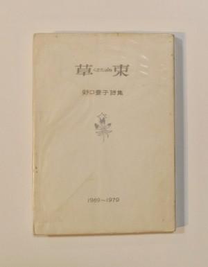 草束 : 野口豊子詩集 1969〜1979 (1979.2)/野口豊子著/橋本龍正社