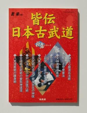 皆伝 日本古武道 極意シリーズ (武術別冊) ムック(1998) /福昌堂