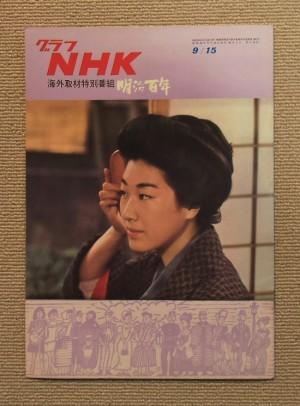グラフNHK(1968.9.15)海外取材特別番組 明治百年/ NHK編 / NHKサービスセンター