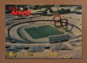 グラフNHK(1968.10.1)メキシコ・オリンピック特集/ NHK編 / NHKサービスセンター