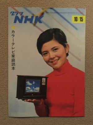 グラフNHK(1968.10.15)カラーテレビ読本/ NHK編 / NHKサービスセンター