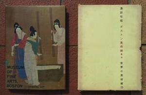 ■ 講談社版 世界の美術館15 (1968) ; ボストン美術館 東洋/ジャン・フォンテーン (序文・編集)/講談社