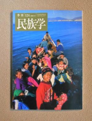 季刊 民族学 (124号.2008 春) 表紙=チュクチの子どもたち/国立民族学博物館協力/千里文化財団