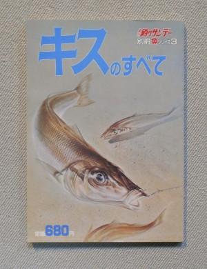 ■ キスのすべて (週刊釣りサンデー別冊魚シリーズ3) 1982.5/ 週刊釣りサンデー