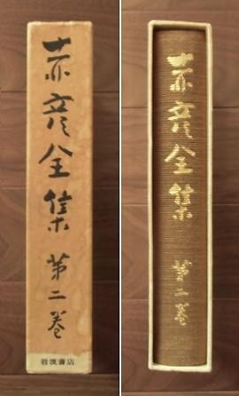 赤彦全集 第2巻 詩歌集 (1969.6再版) ; 月報付/久保田俊彦著/岩波書店