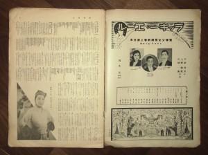 ラッキー・エール (宝塚少女歌劇新春上演台本) のページの一部より