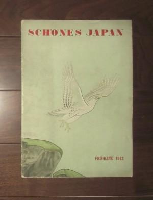 SCHÖNES JAPAN ; FRÜHLING 1942 (シェーネス・ヤパン) ; 第1巻第1号 ; 昭和17年4月1日発行/鉄道省国際観光局