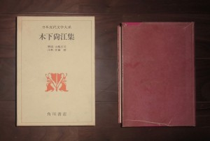 木下尚江集  (日本近代文学大系20) 1973.5 ; 月報付/解説=山極圭司、注釈=佐藤勝/角川書店