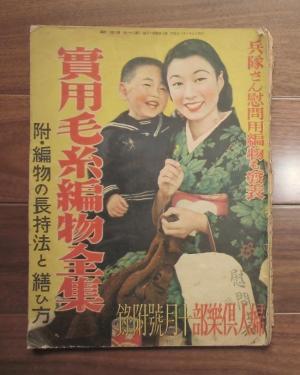婦人倶楽部10月号付録 ;  昭和15年 (1940)10月1日発行/大日本雄辯會講談社