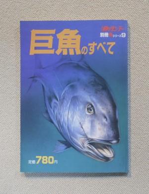 巨魚のすべて (週刊釣りサンデー別冊魚シリーズ9) 1985.7、第2刷 / 週刊釣りサンデー