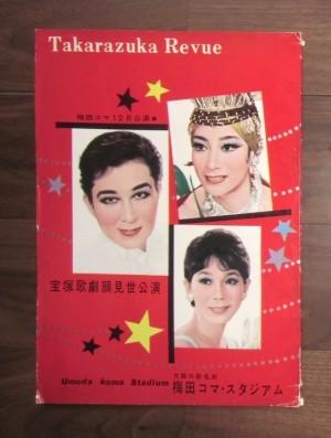 宝塚歌劇顔見世公演 (1960) 梅田コマ12月公演パンフレット/梅田コマ・スタジアム