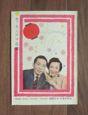 梅田コマ4月公演パンフレット (1960) ; 「夢みるお蝶」「お転婆道中」