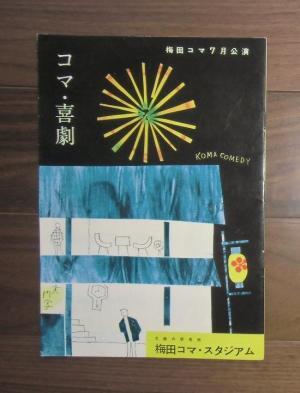 梅田コマ7月公演パンフレット (1960) ; 「おいでやす」他