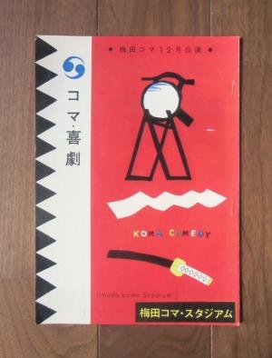 コマ喜劇・梅田コマ12月公演パンフレット (1960) ; 「お笑い忠臣蔵」他