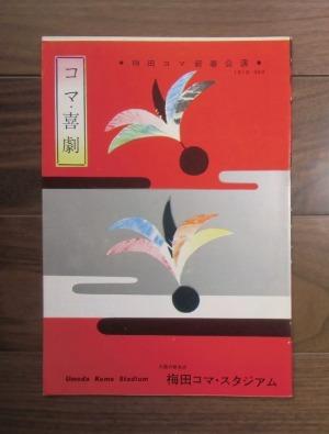 コマ喜劇 ・梅田コマ1月公演パンフレット(1961) ; 「武蔵坊弁慶」 「初姿一心茶助」他