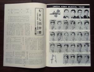 「むさし坊弁慶」スタッフ・キャスト一覧、UMEDA KOMA TEAM写真ページの一部より