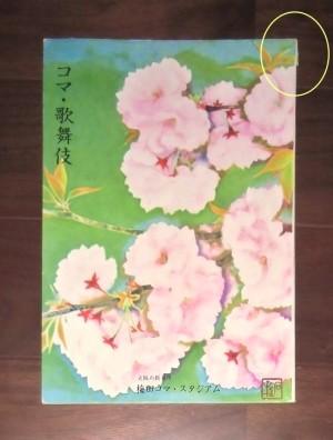 コマ・歌舞伎 梅田コマ4月公演パンフレット (1963) ; 「島の内行燈」他