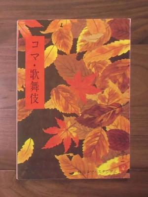 コマ・歌舞伎 梅田コマ11月公演パンフレット (1968) ; 「雪之丞変化」他