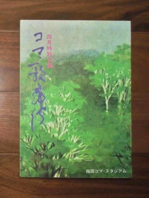 コマ・歌舞伎 梅田コマ4月公演パンフレット (1969) ; 「男の花道」他