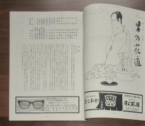 「男の花道」 スタッフ・キャスト一覧、梗概ページの一部より