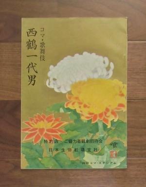 コマ・歌舞伎 「西鶴一代男」 梅田コマ10月 (1972)公演パンフレット