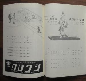 「西鶴一代男」 スタッフ・キャスト一覧、ものがたり概略他ページの一部より