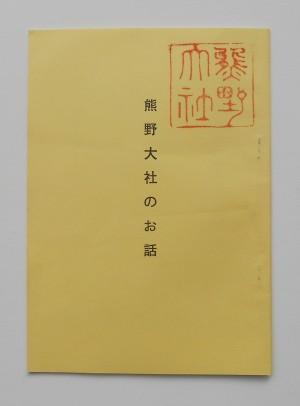 熊野大社のお話(1967)/熊野神社々務所(島根県)