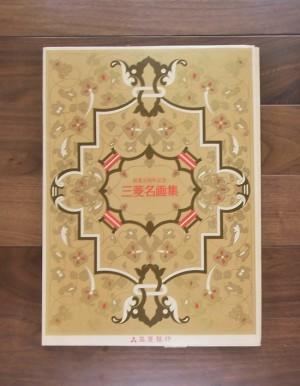 創業百周年記念 (1880年創業) 三菱名画集