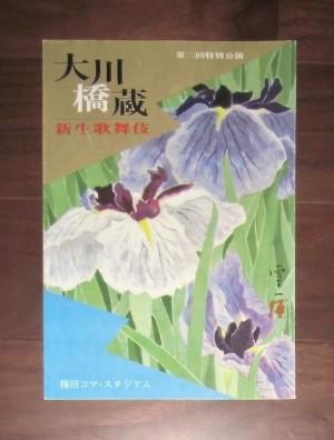 新生歌舞伎 第二回特別公演パンフレット (1968.6) ; 「逆一文字斬り 紫右京之介」他