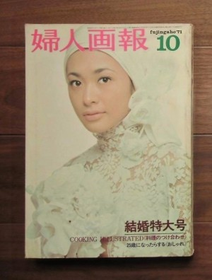 婦人画報 昭和46年 (1971) 10月号 ; 結婚特大号 ; 二十五歳になったらする <おしゃれ> ; 表紙=土橋京子/婦人画報社