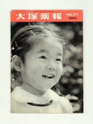 大塚薬報第271号(1974.9)/大塚製薬工場
