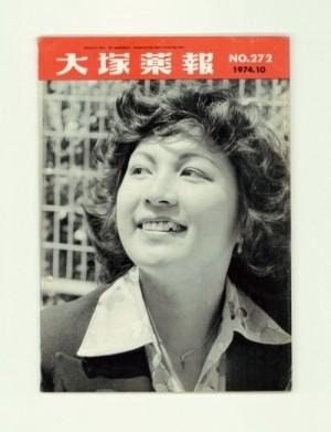 大塚薬報第272号 (1974.10)/大塚製薬工場