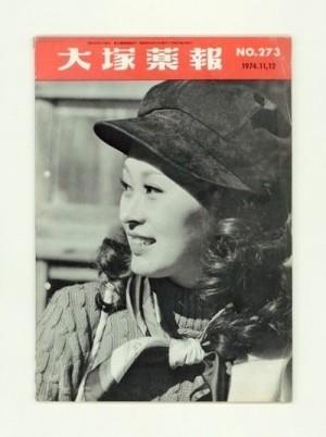 大塚薬報第273号(1974.11月・12月合併号)/大塚製薬工場