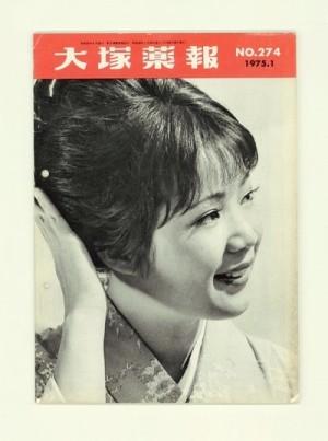 大塚薬報第274号(1975.1)/大塚製薬工場