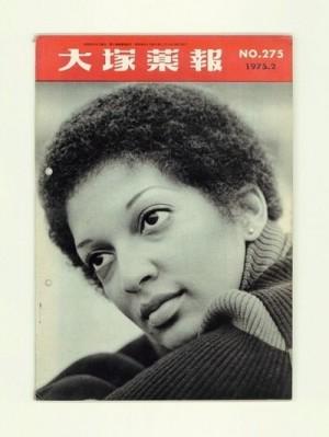 大塚薬報第275号(1975.2)/大塚製薬工場