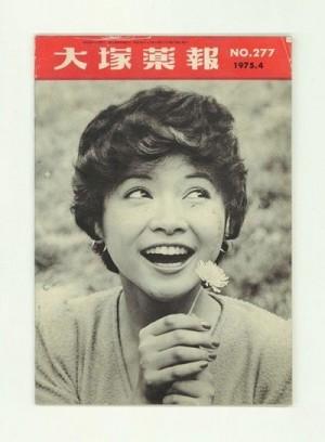 大塚薬報第277号(1975.4)/大塚製薬工場
