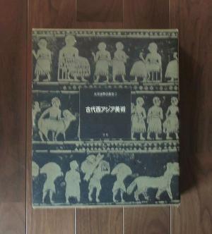 古代西アジア美術(大系世界の美術2) ; 1975.4/ 責任編集・新規矩男 /学習研究社