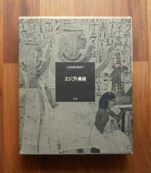 エジプト美術(大系世界の美術3) ; 1972.3/ 責任編集・杉勇/学習研究社