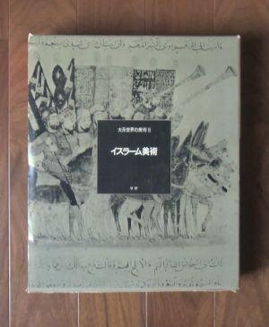 イスラーム美術(大系世界の美術8) ; 1972.12/ 責任編集・深井晋司/学習研究社