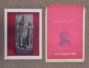 エジプト美術五千年展(1963) ; 額絵3枚 (メンカウラ群像ほか)