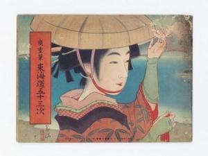 廣重筆 東海道五十三次 ; 昭和2(1927)年4月7日 大阪朝日新聞 第16296号附録