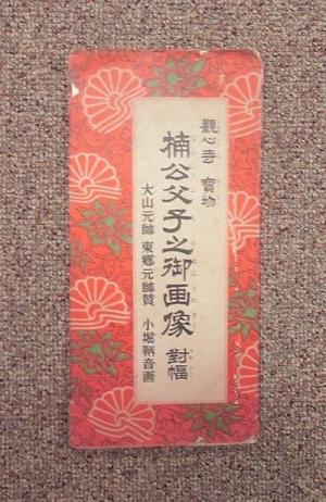 少年倶楽部 第21号第1号附録 ; 昭和9年(1934)1月1日発行 ; 観心寺宝物 楠公父子之画像