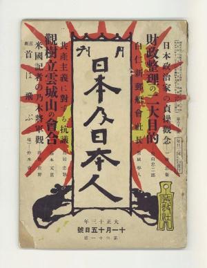 月刊 日本及日本人 ;   大正13年(1924)11月15日号(第61号)/政教社