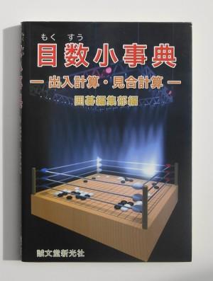 目数小事典 出入計算・見合計算(2004 .8 )/囲碁編集部編/誠文堂新光社