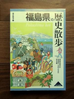 福島県の歴史散歩 :  歴史散歩7(2007)/